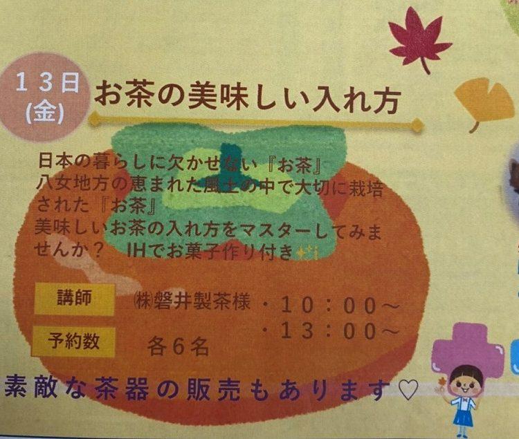 八女茶イベント~姪浜・九州電力~