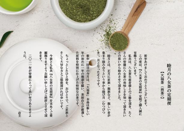 1月*大福茶