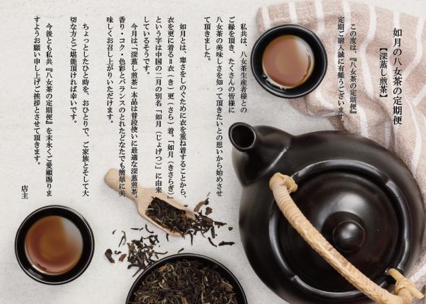 2月*深蒸し煎茶