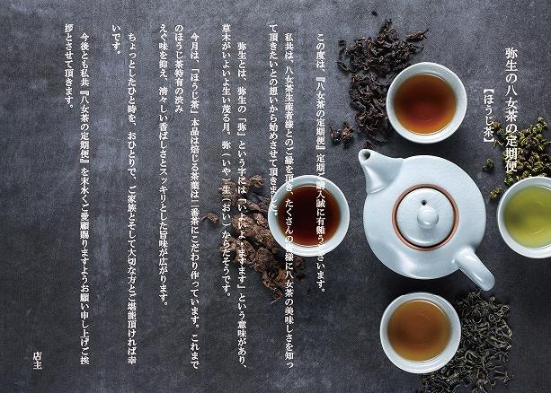 3月*ほうじ茶